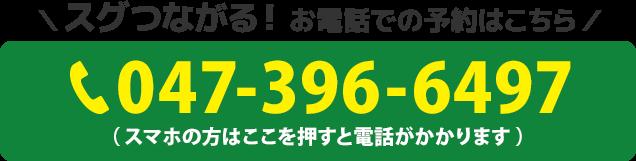 電話番号:047-396-6497