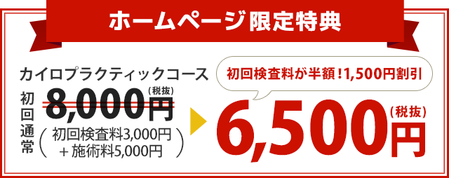 カイロプラクティックコースの初見料3,000円が1,500円!